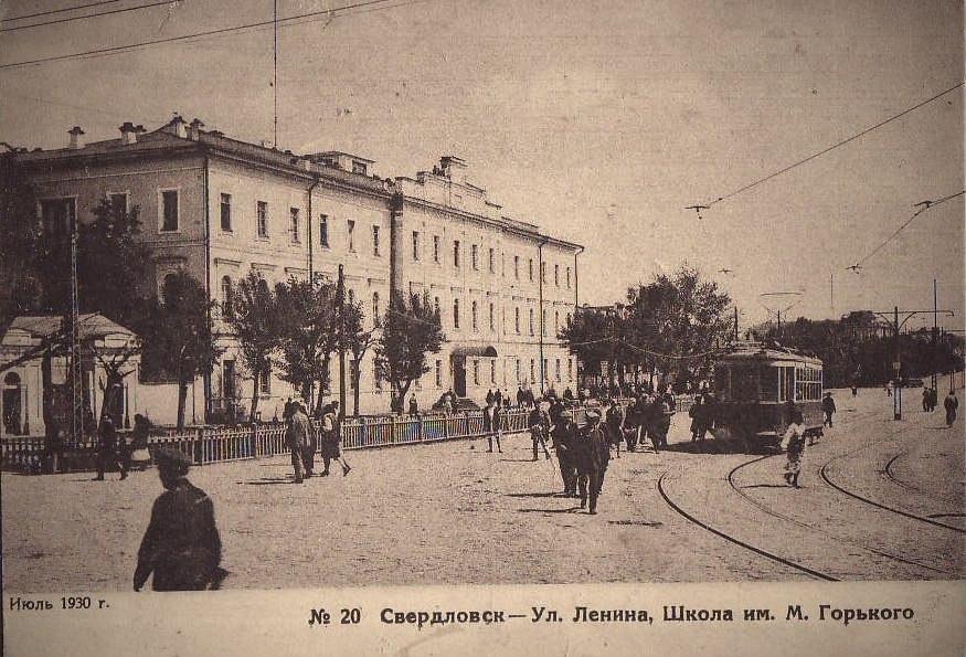 20-Ул. Ленина, Школа им. М. Горького-1