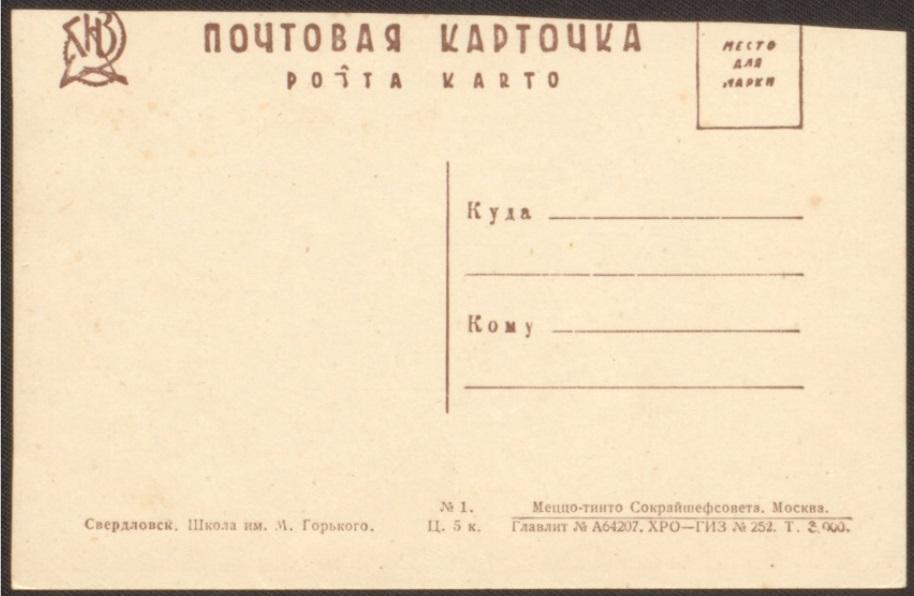 1. Школа им.М. Горького-2