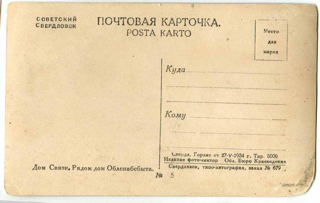Ленина-1934-2