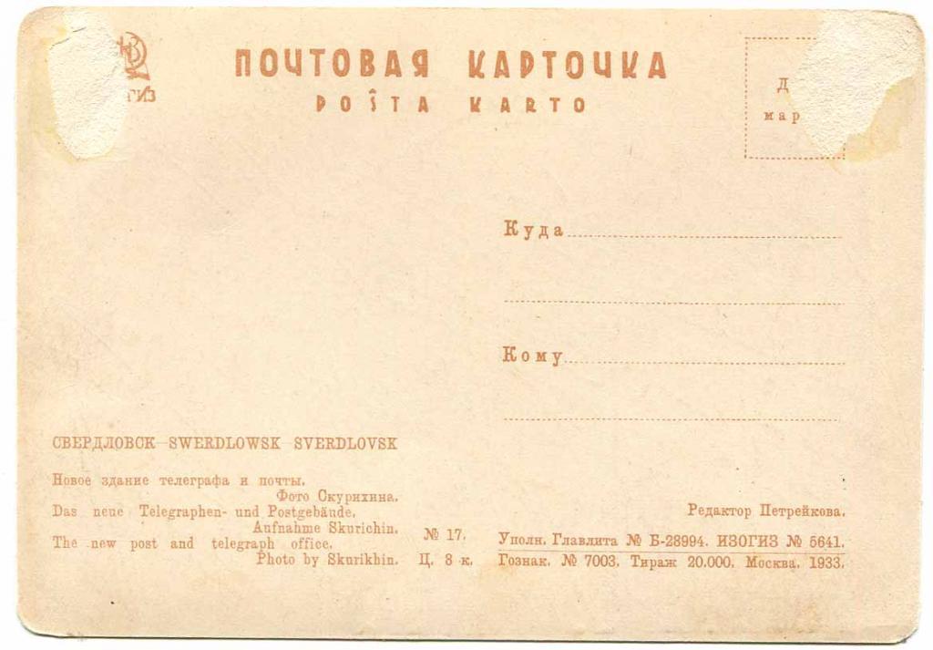 Ленина-1933-2