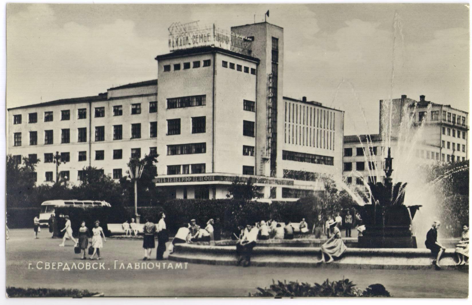 Главпочтамт 1964-1