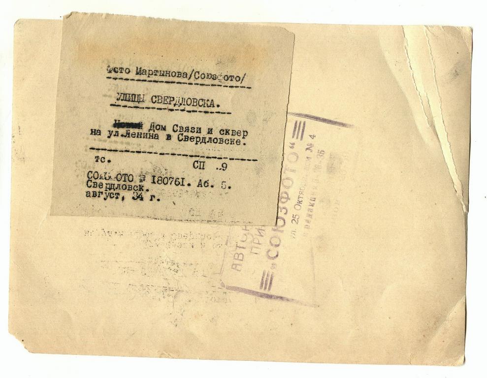 Дом связи и сквер 1934-2