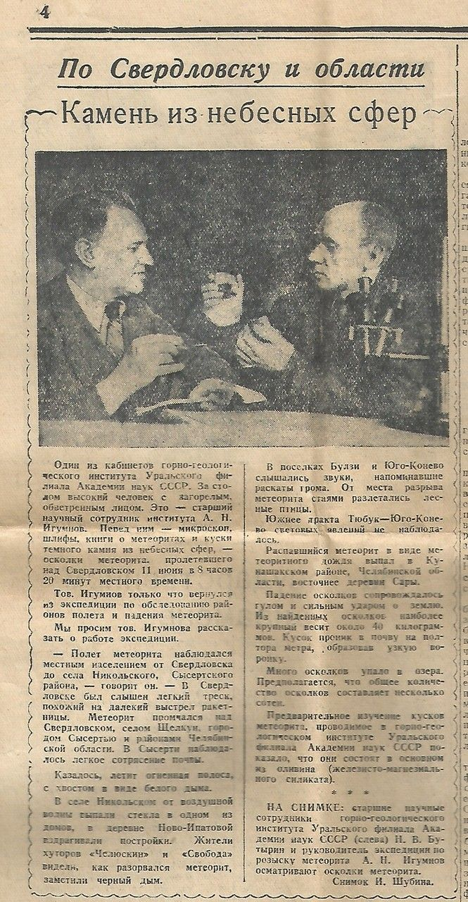 Ур.раб15.06.1949