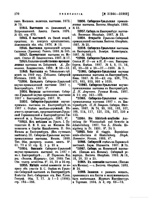 Сибирская библиография - В.И. Межов -170- Google Книги