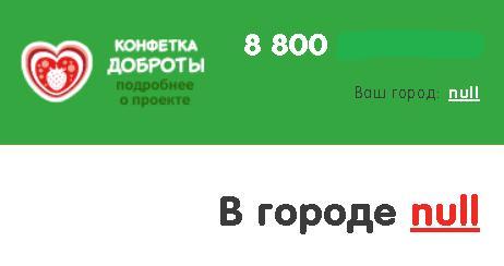 gorod-null