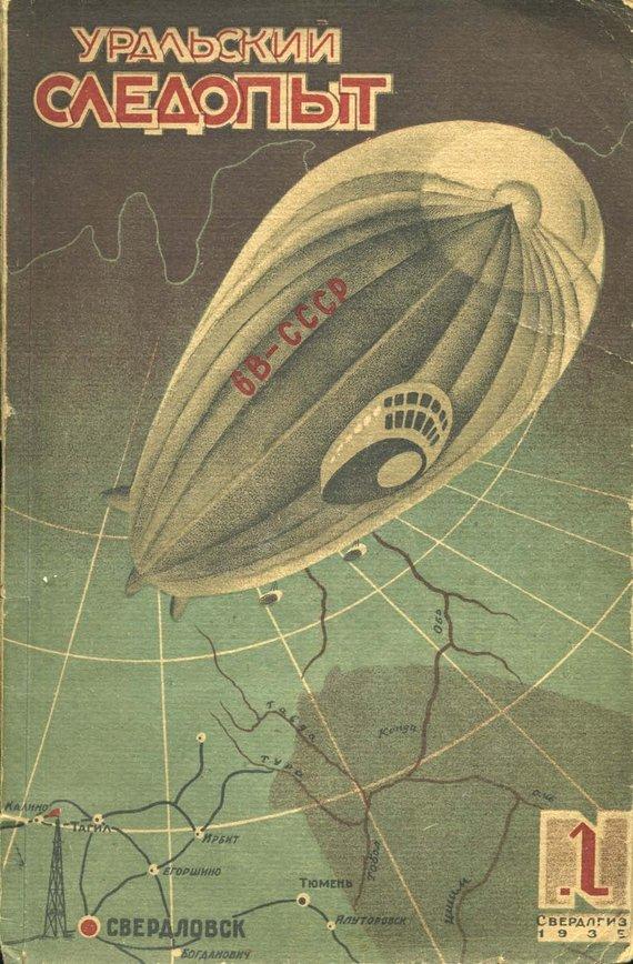 uralskij-sledopyt-01-1935-1