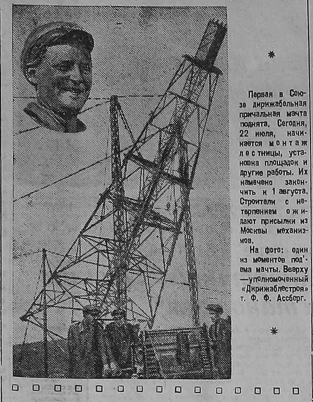 ur-1935.07.22-4-Machta