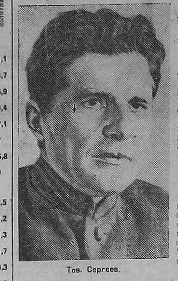 ur-1935.05.21-Sergeev