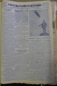 ur-1937.09.10-1