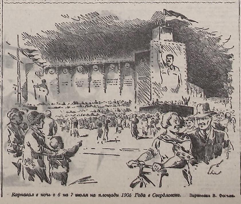 karnaval-06.07.1936