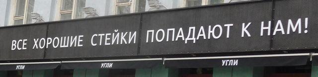 steiki