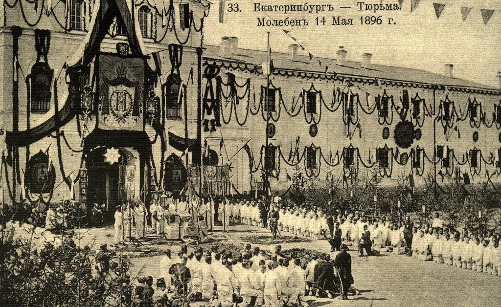 33. Екатеринбург. Тюрьма. Молебен 14 мая 1896 года.