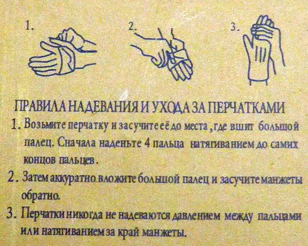 perchatki3