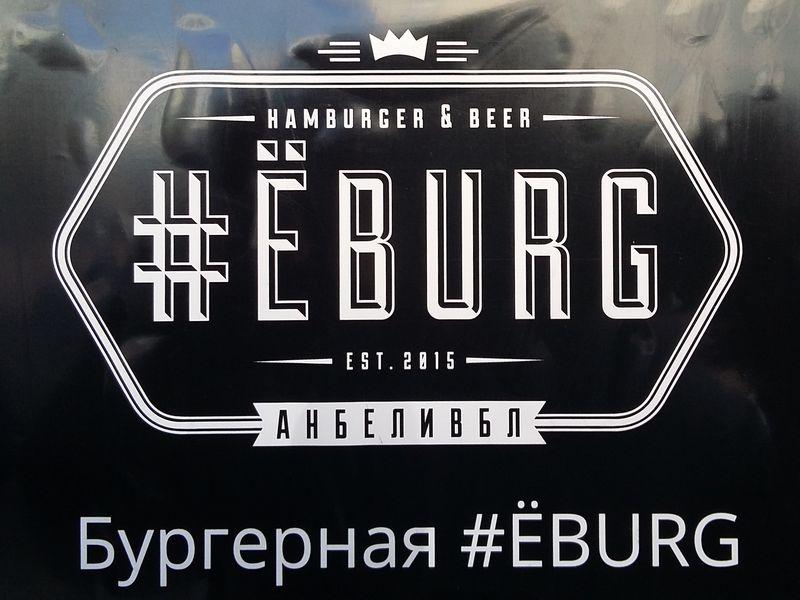 eburger