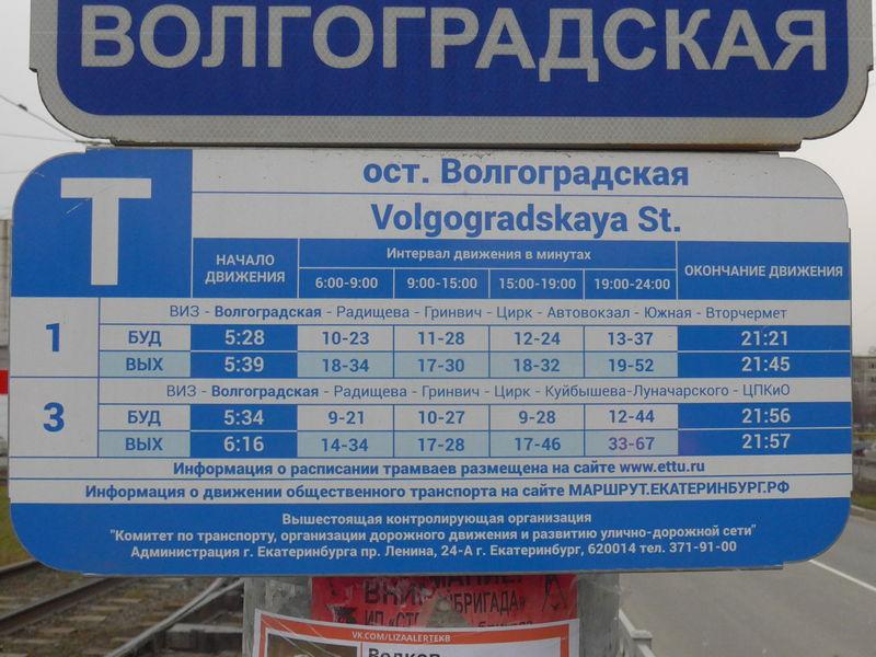 volgogradskaya