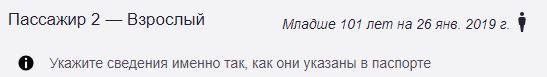passazhir2