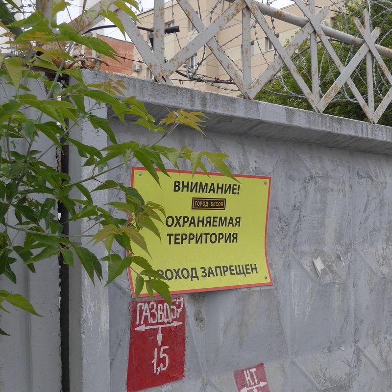 gorod_besov