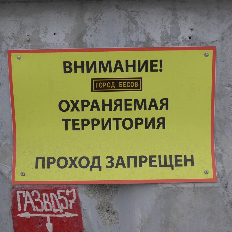 gorod_besov2