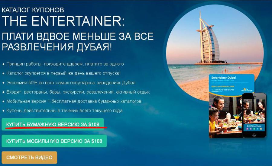 The Entertainer Book, как заказать The Entertainer Book, что такое The Entertainer Book, где купить The Entertainer Book Dubai, официальный сайт The Entertainer Book