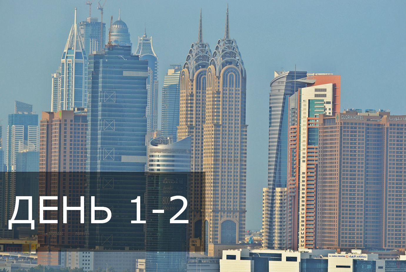 Дубаи день 1-2