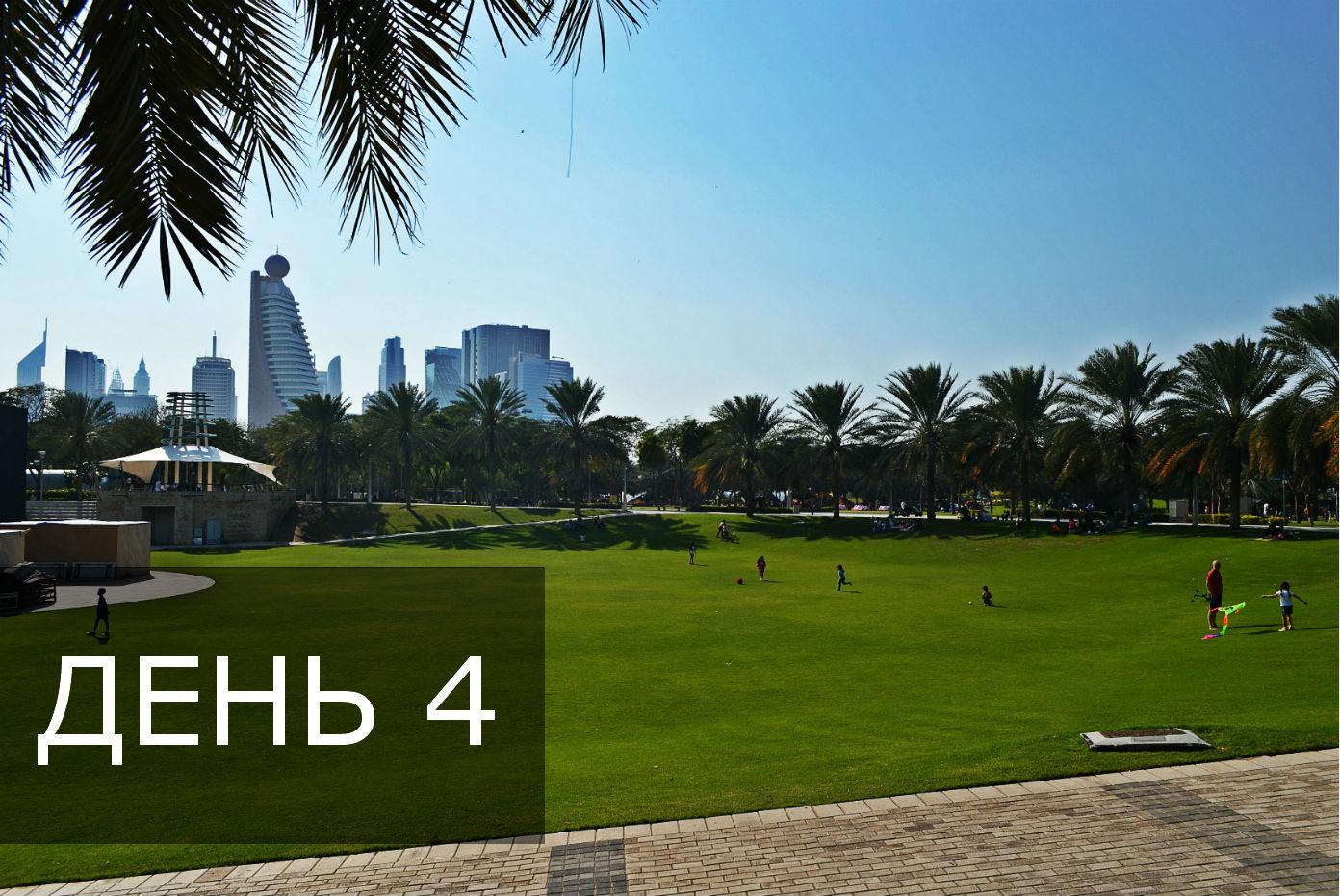 Дубаи, Zabeel Park, Dubai Mall, Burj Khalifa