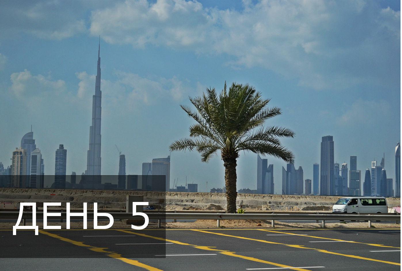Дубаи, Небоскребы, национальный заповедник Рас эль Хор, Merdif (iFly)