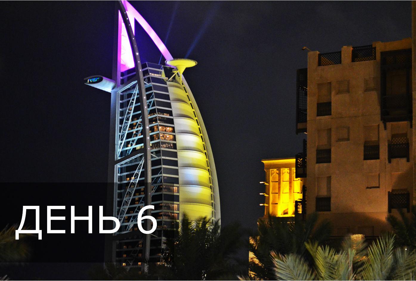 Дубаи, Marina, Barasti beach bar, Madinat Jumeirah, Burj Al Arab
