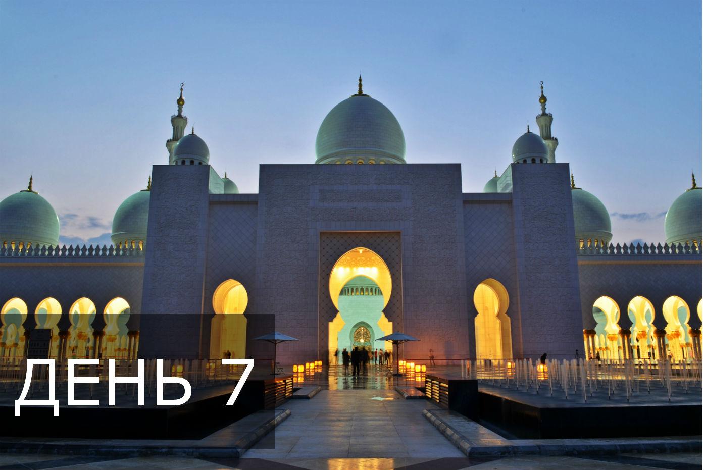 Дубаи, Абу-Даби, Мечеть Шейха Заеда, набережная Корниш