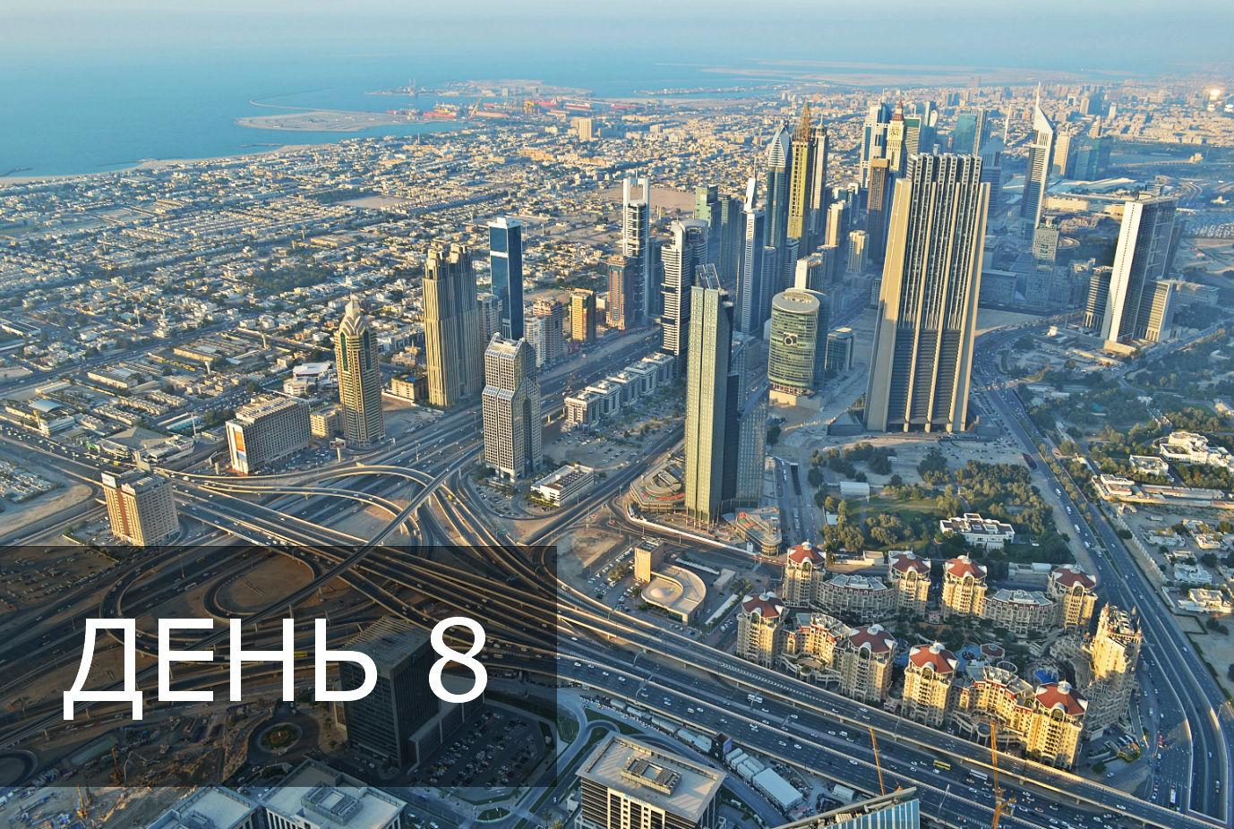 Дубаи, Burj Khalifa (At the Top), Sega World