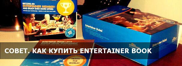 Дубаи, Dubai, The Entertainer Book, Энтертейнер книга выучеры
