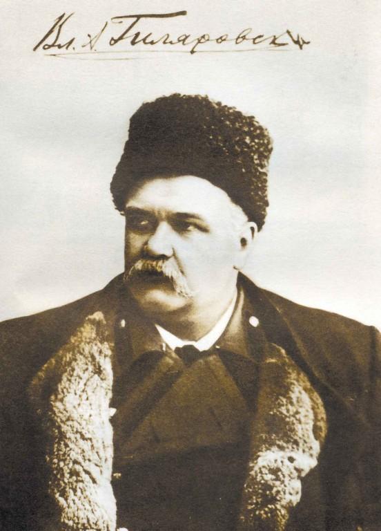 В.А. Гиляровский