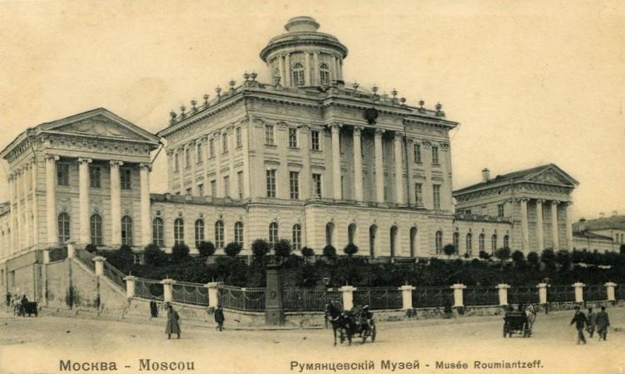 Московский румянцевский музей