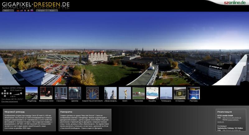 26 гигапиксельный панорамный рекорд