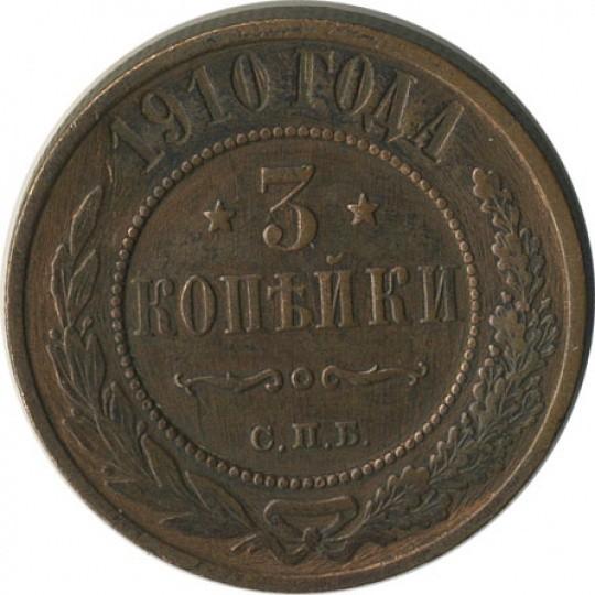 3 коп. 1910