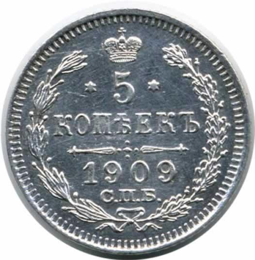 5 коп. 1909
