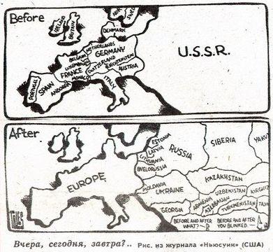 европа: вчера, сегодня, завтра