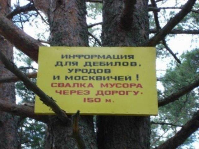 дебилы и москвичи