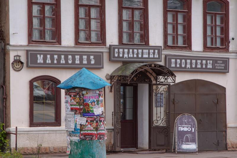 Продуктовый магазин «Сударушка», Суздаль