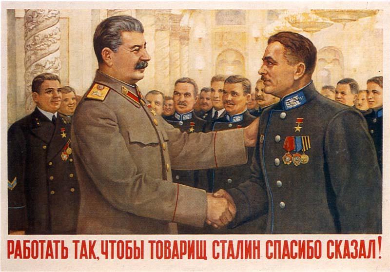 чтобы товарищ Сталин спасибо сказал