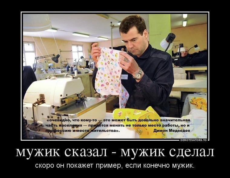 74224979_muzhik-skazal-muzhik-sdelal