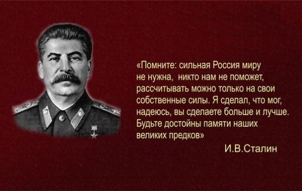 citaty-frazy-stalin