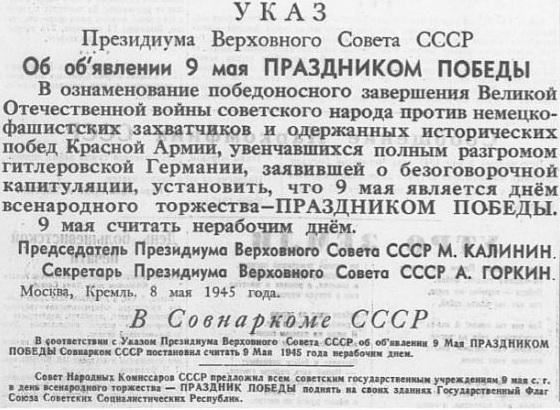 Указ_ПВС_СССР_от_9_мая_1945_года_-Об_объявлении_9_мая_праздником_Победы-