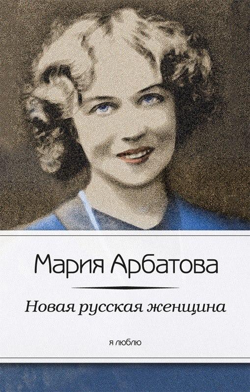 Арбатова Мария, Новая русская женщина Я люблю