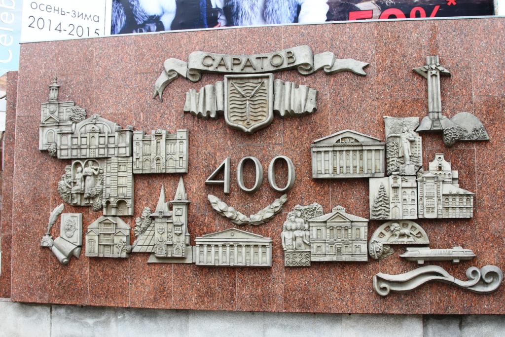 саратов (8)