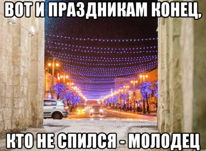 вот и праздникам конец (1)