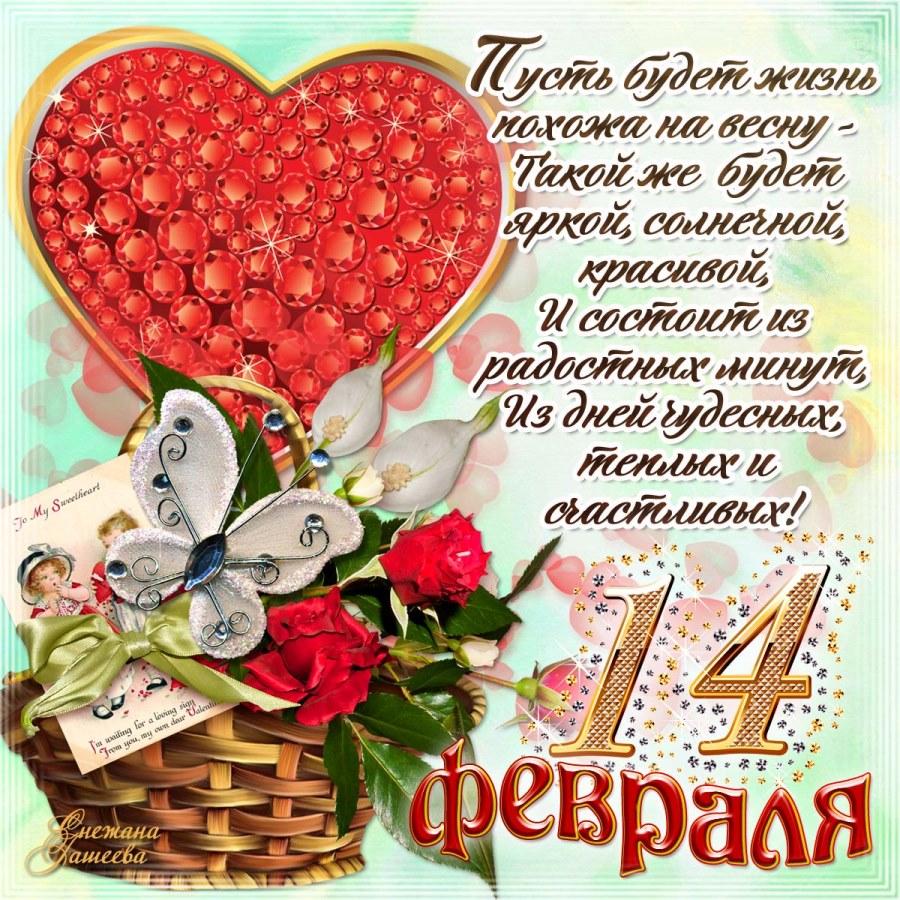 поздравление к 14 февраля друзьям исчез