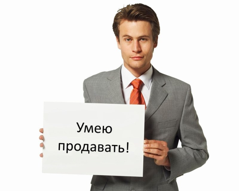 otdel-prodazh