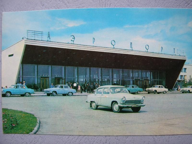 Аэропорт, 1970
