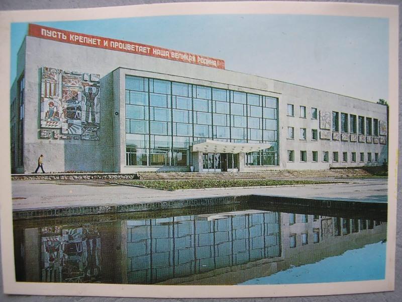 ДК Строитель, 1970