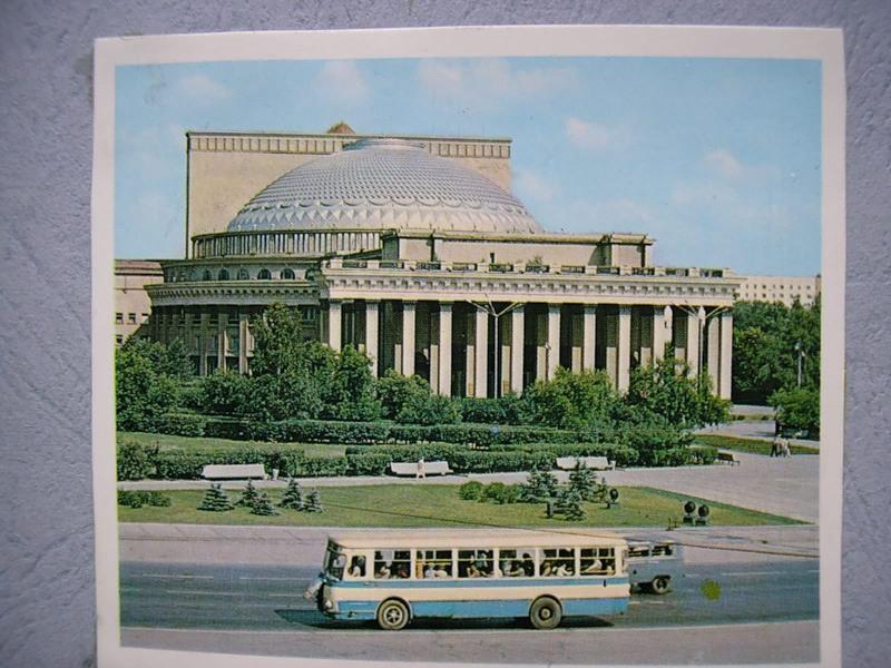 Новосибирск - 1970